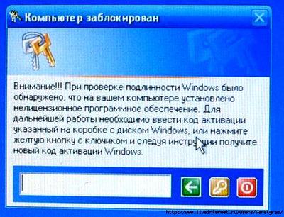 На экране появляется надпись: ВНИМАНИЕ!!! При проверке подлинности Windows было обнаружено, что на вашем компьютере установлено нелицензионное программное обеспечение. Для дальнейшей работы необходимо ввести код активации, указанный на коробке с диском Windows, или нажмите жёлтую кнопку с ключиком и следуя инструкции получите новый код активации Windows.