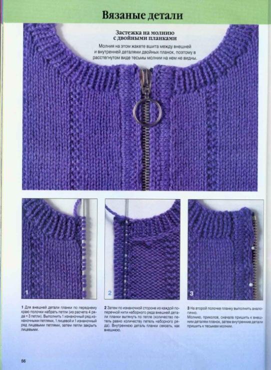 Вязание воротник в карман