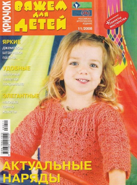 Журналы вязание крючком дети
