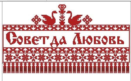 Gallery.ru / Рушник с лебедями