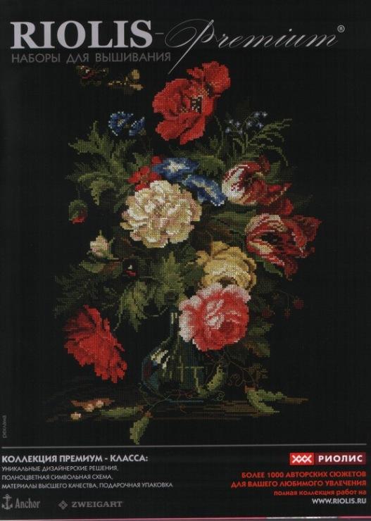 букет цветов с горошком,цветы в вазе.